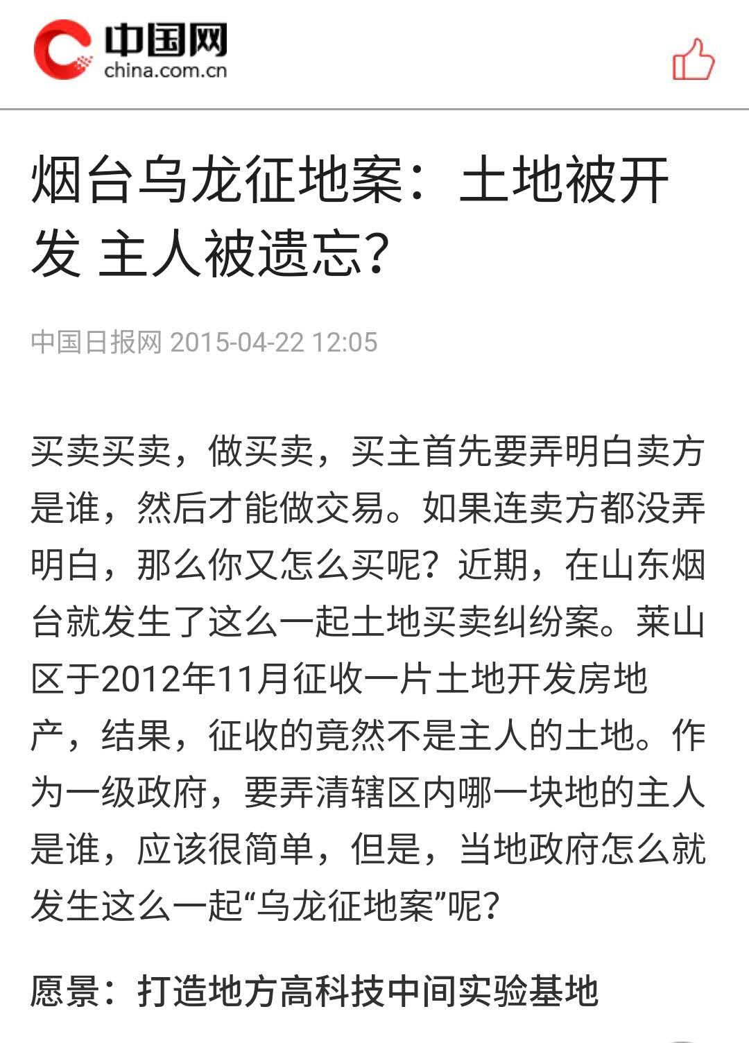 山东司法助国企强占民营科技园,致主体诉权丧失,矛盾加剧