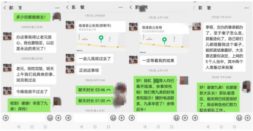 河北临漳某执法机关领导被举报敲诈10万?