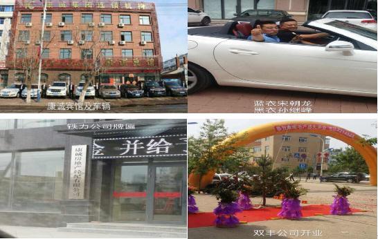 庆安:伞网交织的利益链条下,非法集资放